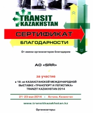 "Certificate of Participant of the International Exhibition ""Transit-Kazakhstan 2014"""